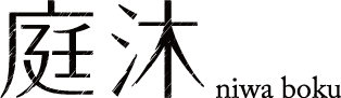 庭沐(にわぼく) | 秋田のガーデニング、外構エクステリアデザイン