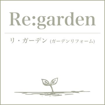 リ・ガーデン